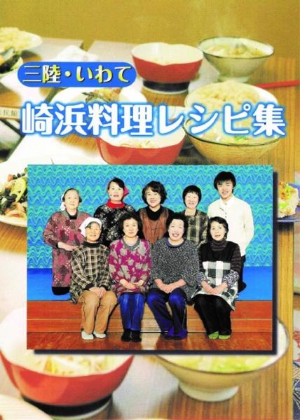 ◆Recipes of Sakihama Cooking