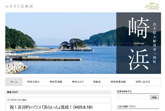 ◆Website for the management and administration of Sakihama Restoration Council
