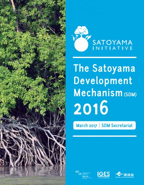 SDM2016 cover
